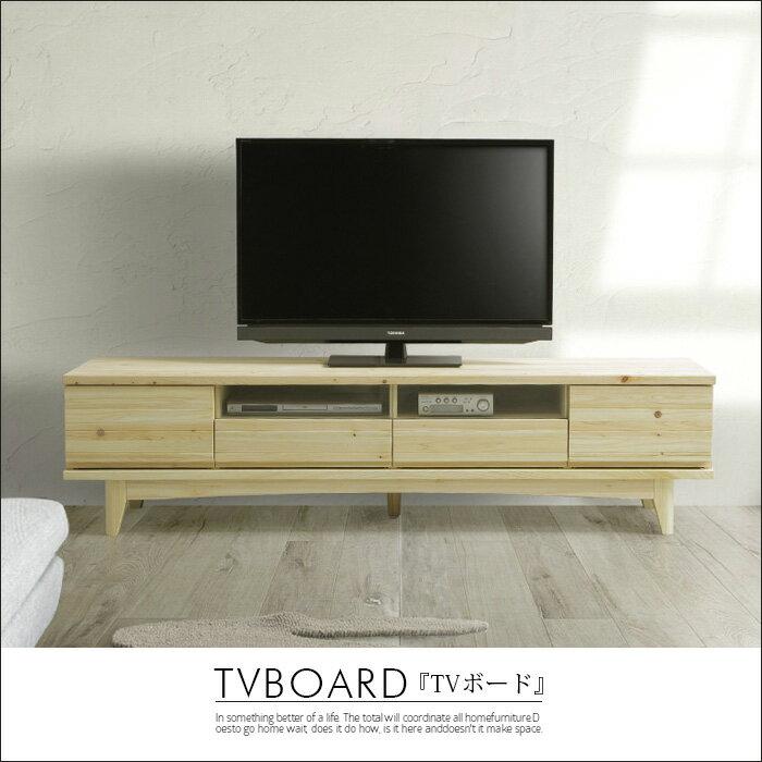 【送料無料】テレビボード 幅150cm TVボード ヒノキ 無垢 テレビ台 リビング リビングボード 大型 ロータイプ TV台 AVボード AV収納 脚付き