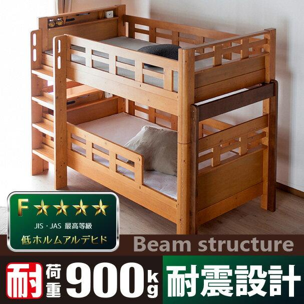 二段ベッド 子供 2段ベッド 大人用 二段ベッド ロータイプ コンパクト 2段ベッド 宮付き二段ベッド 照明付き二段ベッド 耐震設計 頑丈 2段ベッド 安心 安全 Beam structure