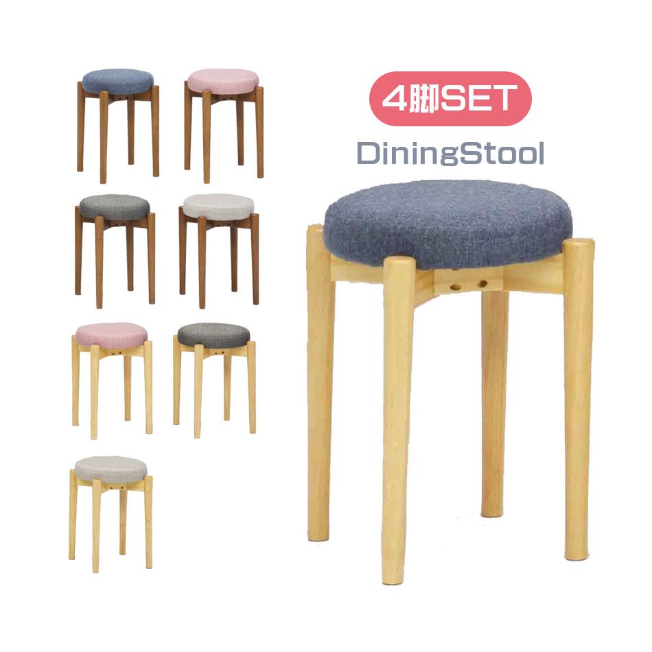 ダイニングスツール 4脚セット フルーツ 【送料無料】 スツール 椅子 イス ダイニングチェア ダイニングチェアー いす 食卓イス 食卓いす 食卓椅子 4個 セット セット販売 スタッキング 重ねられる 重ねて収納 北欧風 かわいい