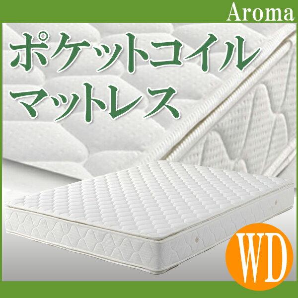 アロマ ワイドダブルマットレス 〔ファブリック(布)製 シンプル ホワイト(白色) (ワイドダブルマット、ポケットマット、WDマット)【送料無料】