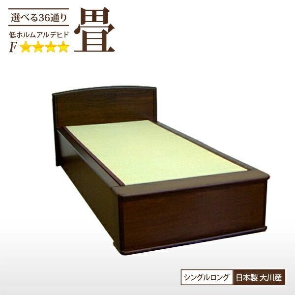 畳ベッド シングルベッド フラットタイプ 和室 ブラウン 【ロングタイプ】 【日本製】