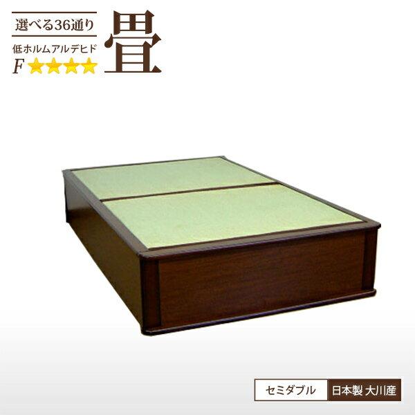 畳ベッド セミダブルベッド ヘッドレスタイプ 和室 ブラウン 【日本製】