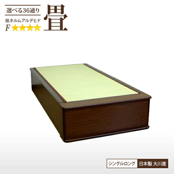 畳ベッド シングルベッド ヘッドレスタイプ 和室 ブラウン 【ロングタイプ】 【日本製】