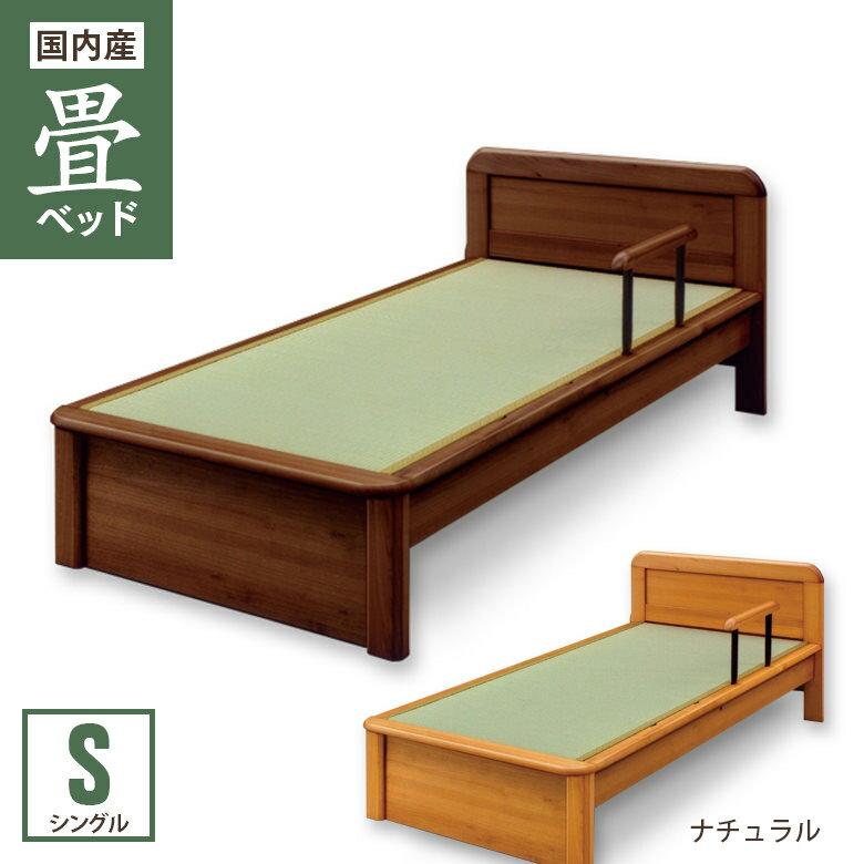 手摺り付き畳ベッド シングルベッド シンプル ブラウン ナチュラル 大川家具 大川産 日本製 い草畳