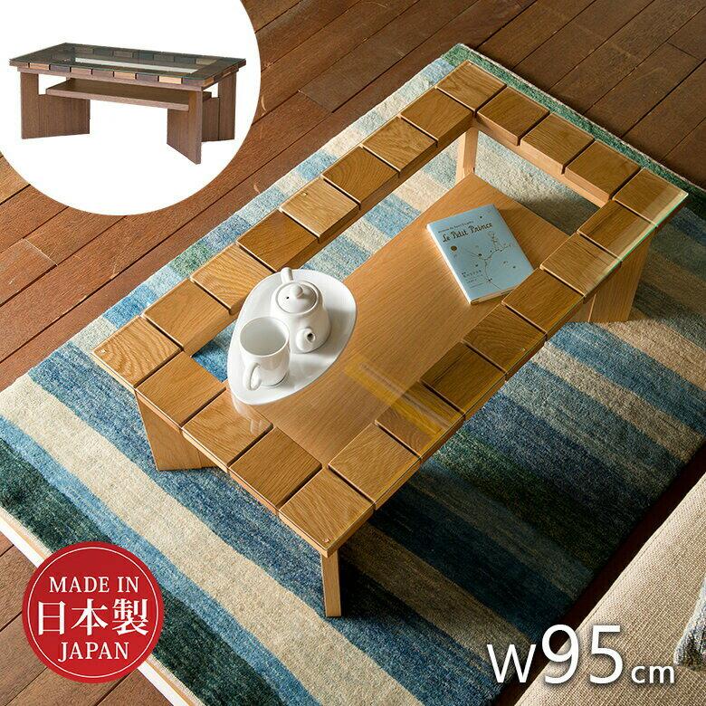 95リビングテーブル ウォールナット材 木製 棚付き 日本製 国産 【タイル風に置いた無垢材の表情がたのしい、リビングテーブル】