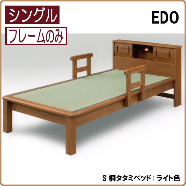 畳ベッド シングルベッド 木製 タタミベッド(宮付、ライト付、手摺付) 05P03Dec16
