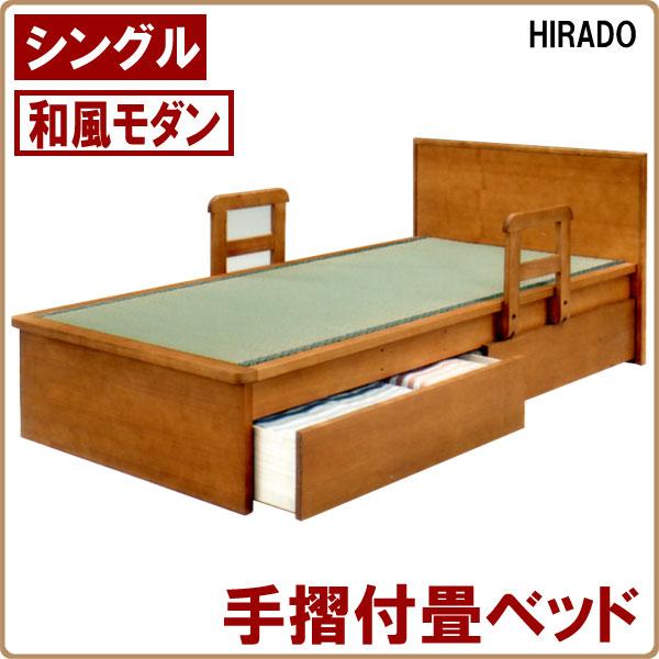 畳ベッド シングルベッド 木製 平戸II型手摺り付き畳ベッド(引き出し別売り) ライト 05P03Dec16