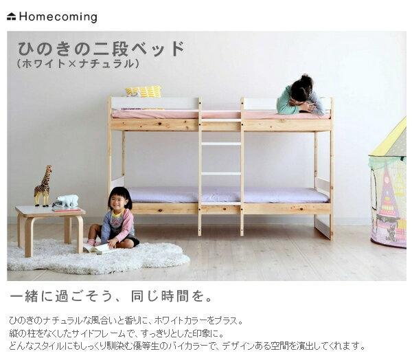 二段 ベッド 2段ベッド 2段ベット スノコ ひのき製 二段ベッド【代引不可】 05P03Dec16