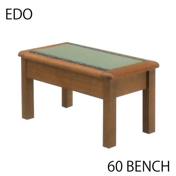 ベンチ 畳ベンチ 畳付チェアー 椅子 タモ 木製 和 和風 モダン 60