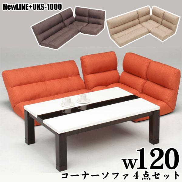 こたつ 家具調こたつ コタツ 長方形 ソファ リクライニング 3点セット リビング テーブル ロータイプ シンプル モダン 120cm 送料無料
