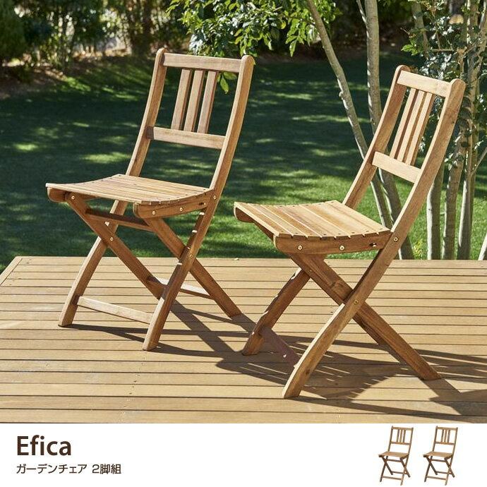 Efica エフィカ ガーデンファニチャー ガーデン チェア インテリア 庭 おしゃれ カントリー 折りたたみ アカシア 2点セット 北欧 ディナー 天然木 キャンプ 自然 かわいい ナチュラル BBQ カフェ