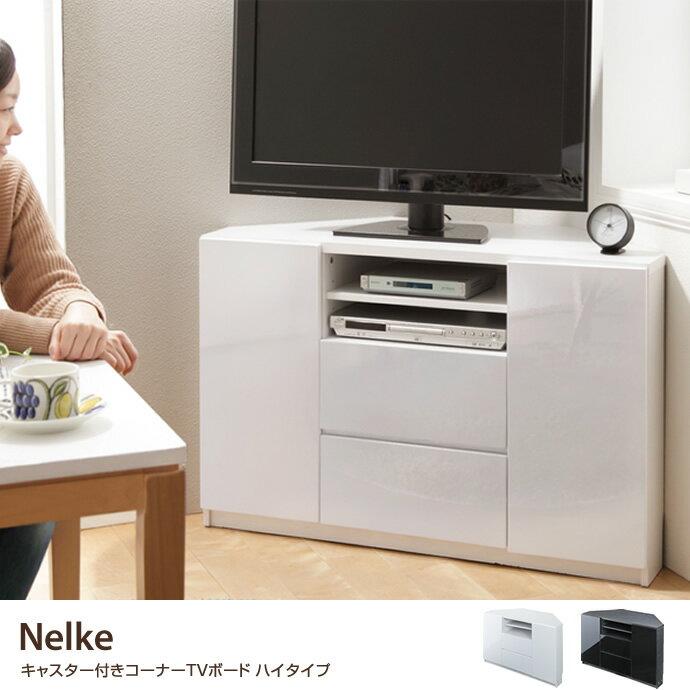 背面収納 コーナー TVボード テレビ台 テレビボード TV台 ハイ シンプル 収納 木製 AVラック テレビボード