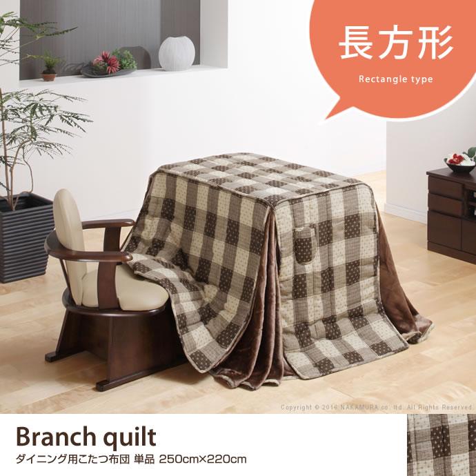 Branch quilt こたつ布団 250×220 ダイニング用 しじら織 素朴 保温 かわいい ポケット付 ボア付 チェック柄