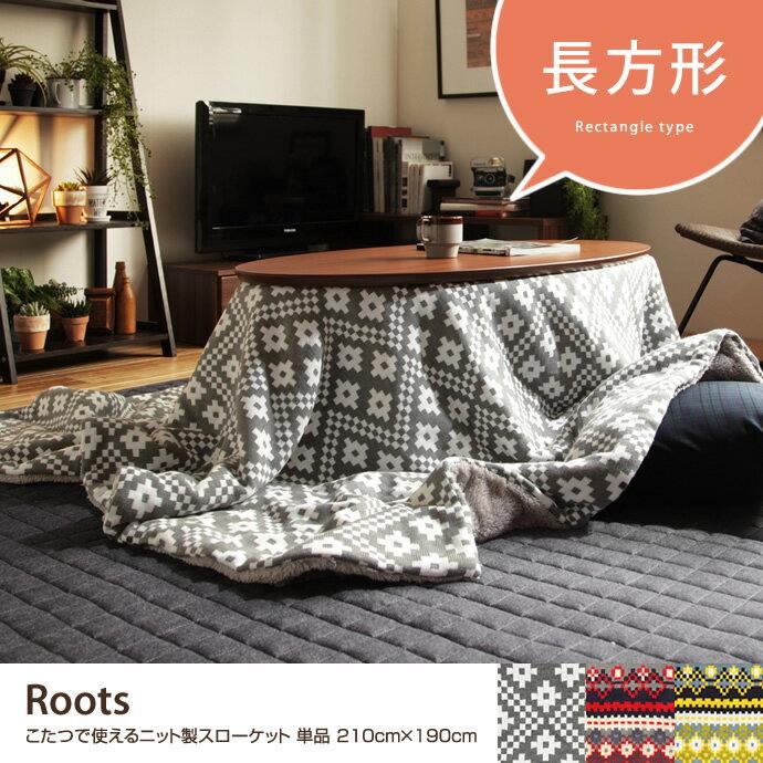 Roots こたつ布団 210×190 模様編みニット シープボア かわいい ノルディック模様 北欧柄 オシャレ 保温