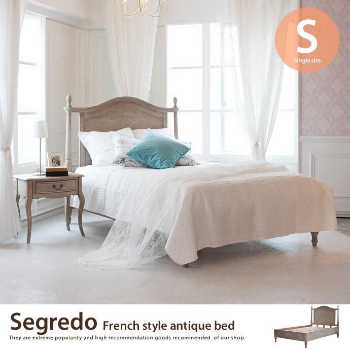 【シングル】【フレームのみ】 Segredo すのこベッド シングル ベッド フレンチデザイン エレガント すのこ オシャレ アンティーク ヴィンテージ