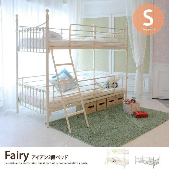 【シングル】【フレームのみ】 Fairy アイアン2段ベッド シングル アイアンベッド エレガント メッシュ ホワイト ツインベッド ベッド 2段ベッド シンプル サイドガード