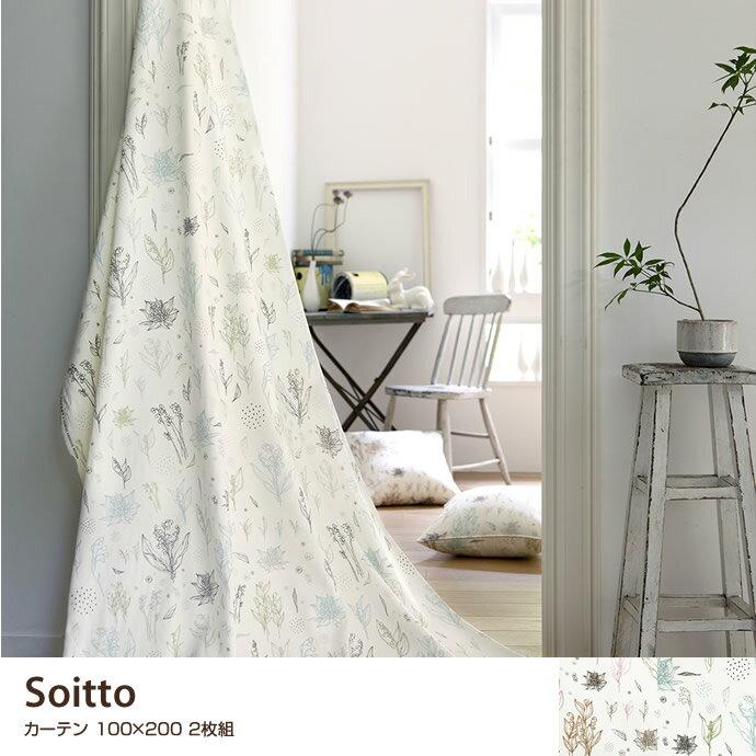 Soitto 100×200 2枚組 カーテン ナチュラル 日本製 綿 窓 ベーシック 2枚 可愛い 柄 北欧 おしゃれ 綿100% ファブリック オシャレ サイズ オーダーカーテン