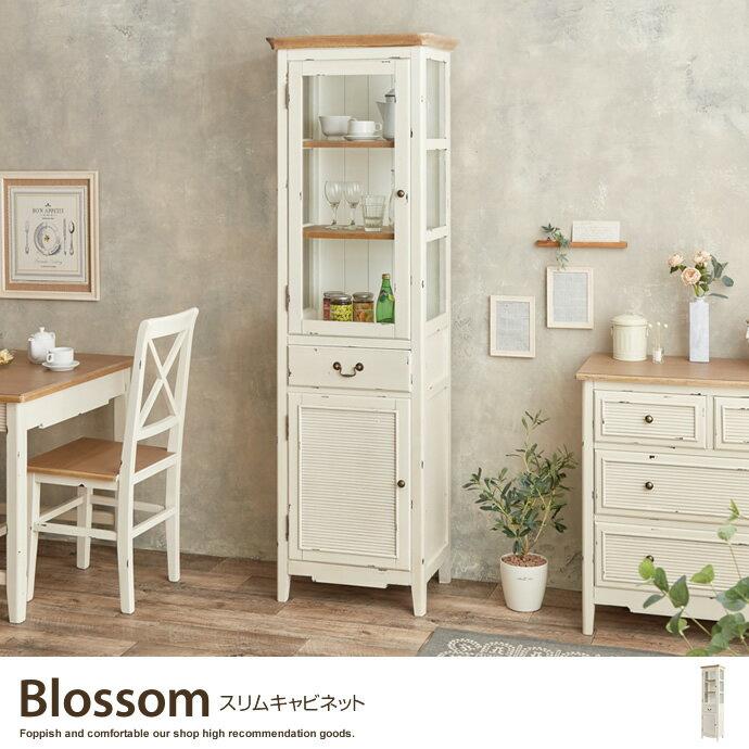 Blossom スリムキャビネットスリムキャビネット キャビネット 収納 棚 家具 ホワイト ガラス 引き出し 完成品