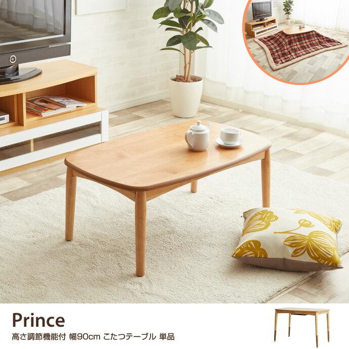 Prince 幅90cm こたつテーブル こたつ テーブル ヒーター おしゃれ 天然木 長方形 ソファ モダン 本体 高さ調節 木製 北欧