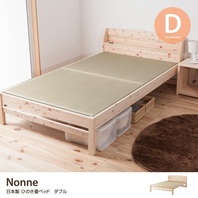 【ダブルベッド】【高密度アドバンスポケットコイル】Nonne ひのき 畳ベッド すのこベッド シンプル 棚付き 日本製 ベット収納 い草 国産 ベッド コンセント付き 通気性 寝具