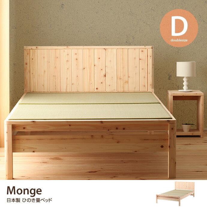 【ダブルベッド】【オリジナルポケットコイル】Monge ひのき畳ベッド すのこベッド シンプル ベッド ベット収納 日本製 国産 通気性 い草 寝具
