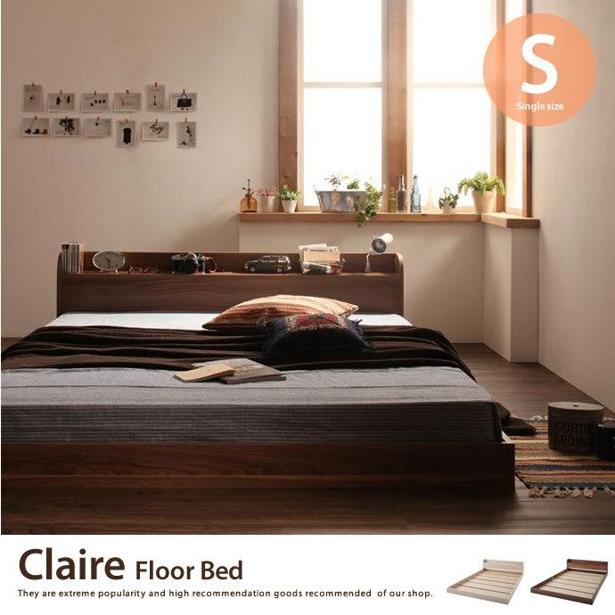 【シングル】【フレームのみ】Claire【フロアベッド】ロータイプ 棚付【幅105cm】コンセント付 シンプル 強化樹脂 オシャレ