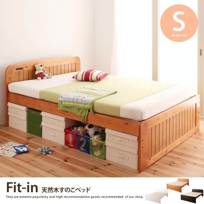 【シングル】【超高密度ハイグレードポケットコイル】 Fit-in すのこベッド 高さ調節 幅102cm 北欧 天然木 収納 ナチュラル シンプル