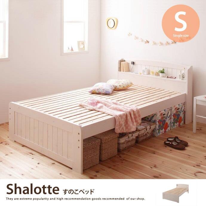 【シングル】【高密度アドバンスポケットコイル】 Shalotte すのこベッド 幅103cm 北欧 フレンチカントリー ホワイト ガーリー