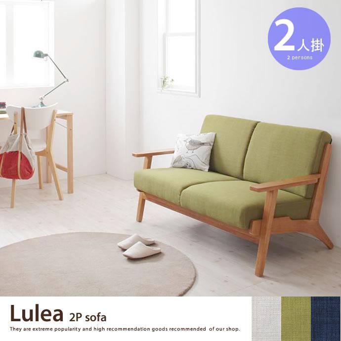 Lulea 2P sofa 2人掛けソファ 2人掛け オシャレ 北欧 ファブリック ソファ 肘掛け シンプル 2P