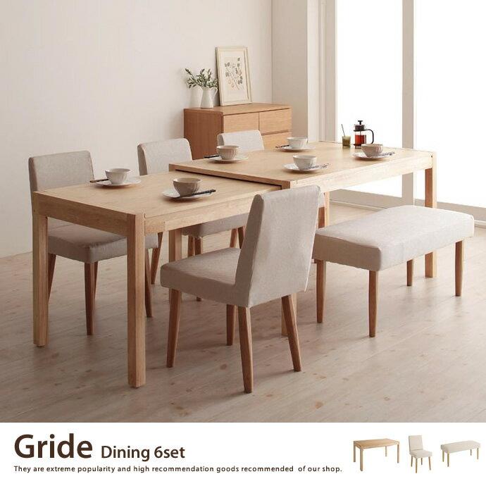 Gride Dining 6set(ベンチタイプ) ダイニングセット ダイニング 伸長テーブル シンプル カバーリング仕様 北欧 木製 天然木 オシャレ スライド式