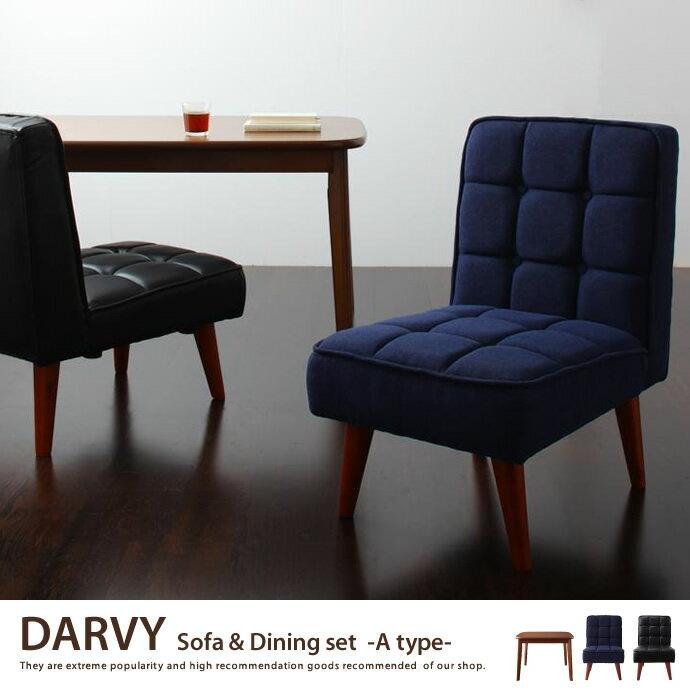 DARVY Dining 3set(Aタイプ) ダイニングセット ダイニング 天然木 モダン カフェスタイル オシャレ レトロ 北欧 ソファダイニング シンプル 木目 ミッドセンチュリー