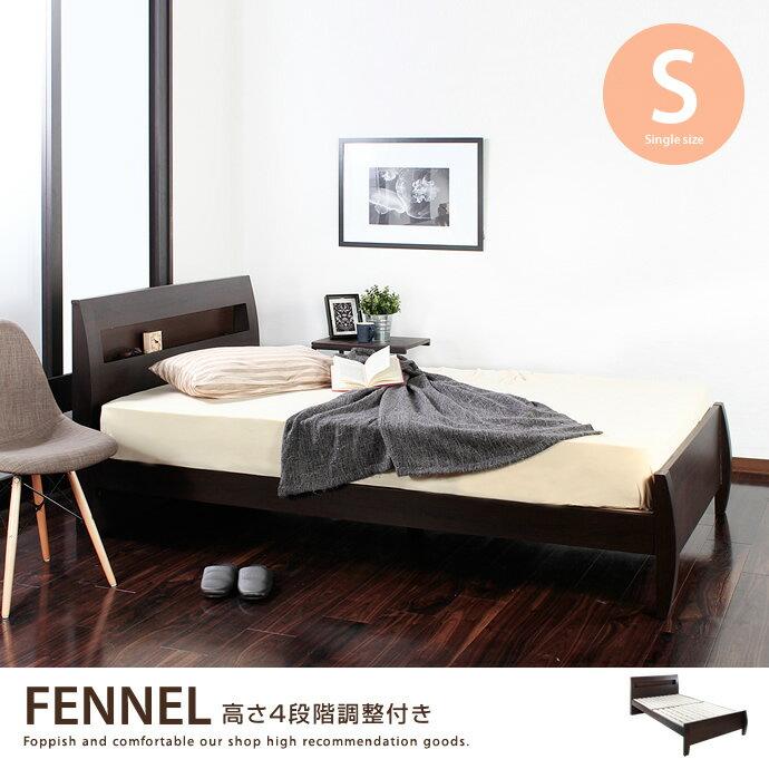 【シングル】【高密度アドバンスポケットコイル】 FENNEL 高さ4段階調整付き ベッド 【すのこベッド】 シンプル 【宮棚付】 【幅99cm】 コンセント付 【2口コンセント】 オシャレ ポプラ材積層材