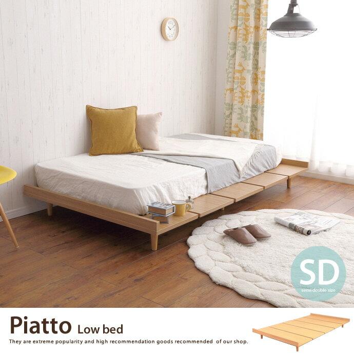 【セミダブル】【オリジナルポケットコイル】 Piatto ローベッド ベッド ロータイプ ナチュラル 通気性 幅120cm シンプル 木製 オシャレ