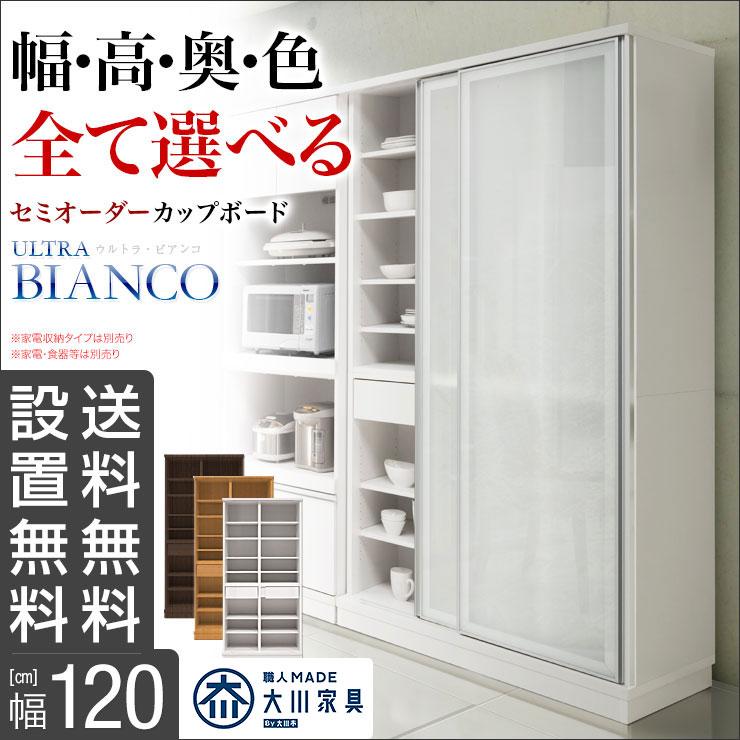 【送料無料/設置無料】 完成品 日本製 幅・奥行・高さ・色・扉が選べる引き戸のセミオーダーカップボード ウルトラビアンコ 幅120cm ダイニングボード キッチン収納 スライド パントリー 食器棚