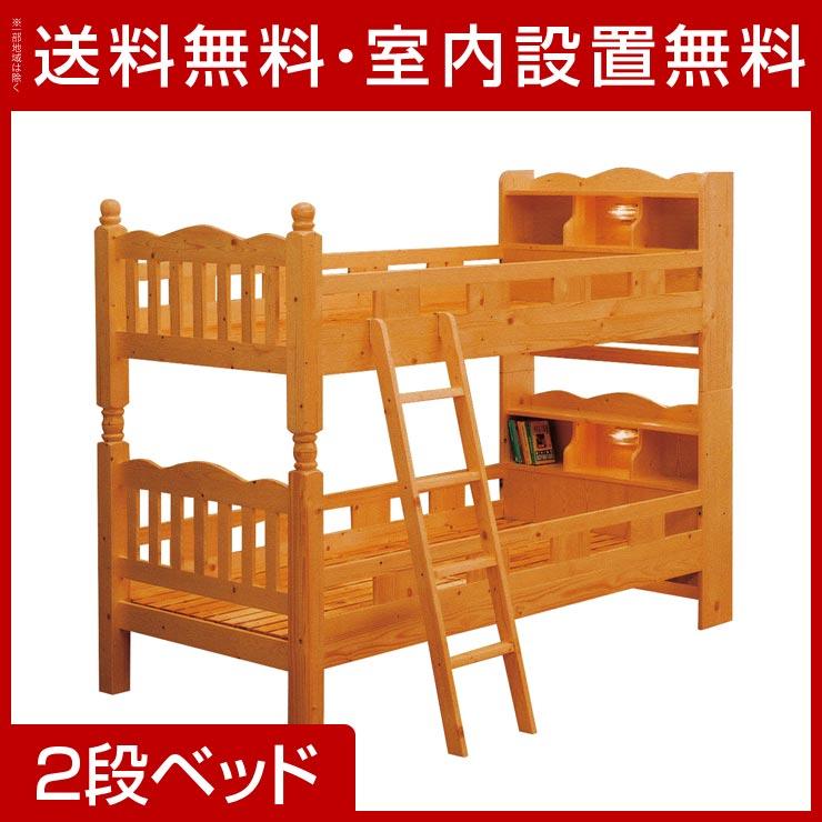 【送料無料/設置無料】 輸入品 スケルツォ 2段ベッド 長さ222cm ライトブラウン ベッド 寝台 ベット 2段ベッド 二段ベッド 子供 キッズ 木製 北欧 カントリー 宮棚 棚