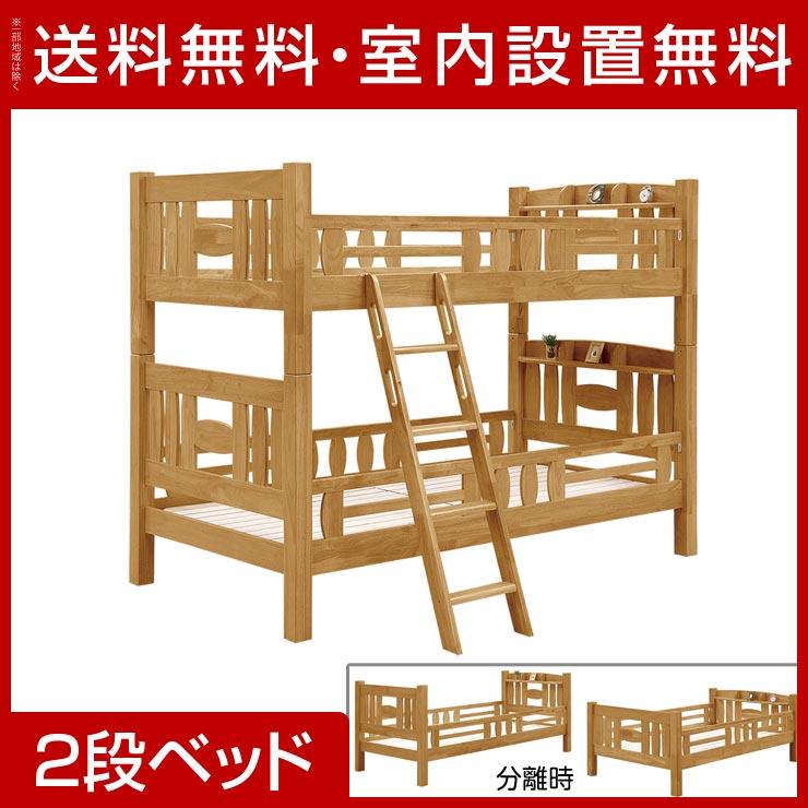 【送料無料/設置無料】 輸入品 サントス 2段ベッド 長さ210cm ブラウン 棚付き シンプル ベッド 寝台 ベット 2段ベッド 二段ベッド 子供 キッズ