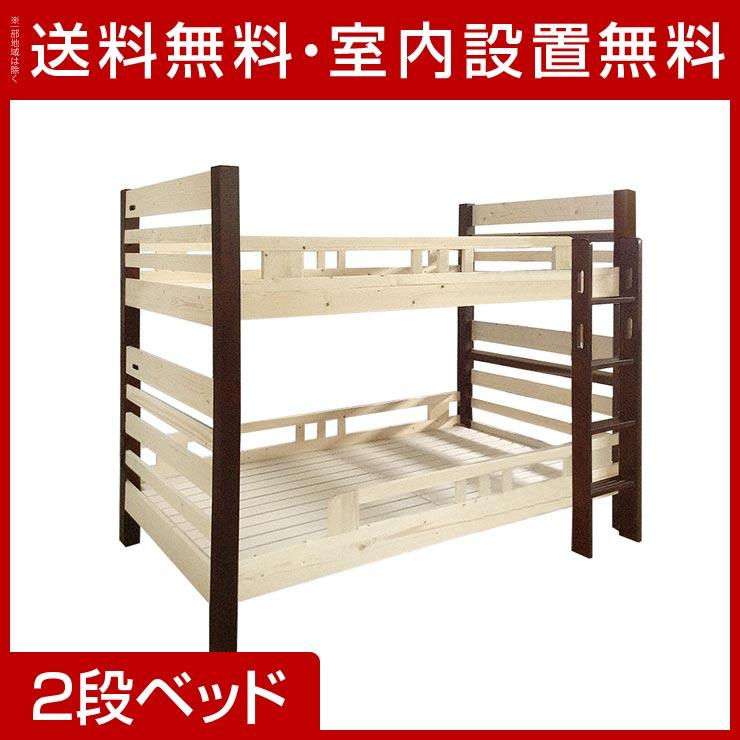 【送料無料/設置無料】 輸入品 エミール 2段ベッド 長さ209cm コンセント ベッド 寝台 ベット 2段ベッド 二段ベッド 子供 キッズ 木製 北欧