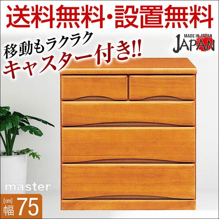 【送料無料/設置無料】 日本製 マスター 幅75cm 4段クローゼットチェスト ブラウン 完成品 押入れ収納 押入れたんす 桐 幅75cm