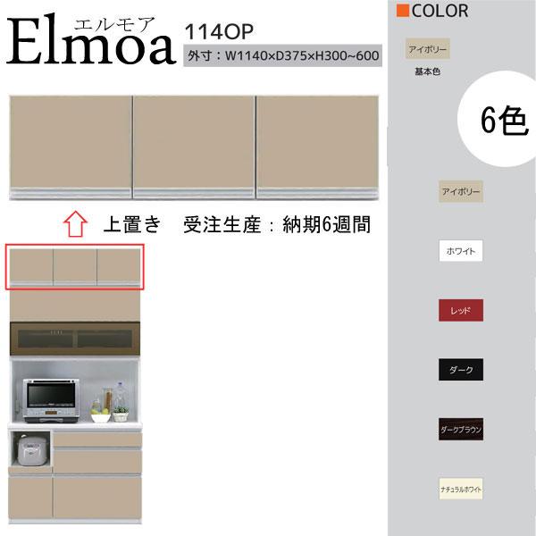 食器棚上置き 高さオーダー 開梱設置 送料無料 6色対応 食器棚上の棚 幅114cm 奥行37.5cm 高さ30cmから60cm 国産 日本製 Elumoa エルモア