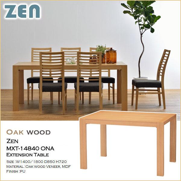ミキモク MIKIMOKU ZEN 伸長式ダイニングテーブルMXT-14840 ONA オーク材 ゼン 開梱設置サービス