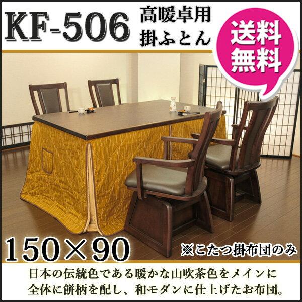 国産 日本製 こたつ フトン コタツ 布団高脚こたつ用 掛布団 150cm幅ハイタイプ用 KF-506 こたつ布団のみ