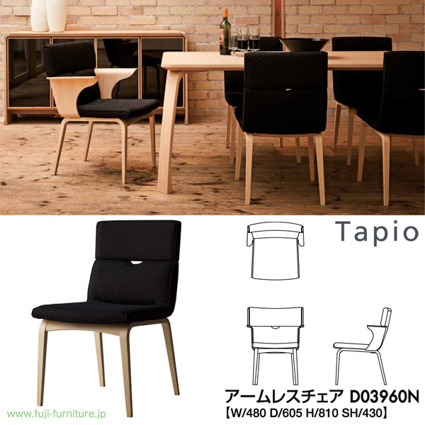 冨士ファニチア FUJI FURNITURE 受注生産品 国産Tapio アームレスチェア ダイニングチェアー 食卓椅子 イス 「D03960N」開梱設置・送料無料【各種バリエーションお選びできます】