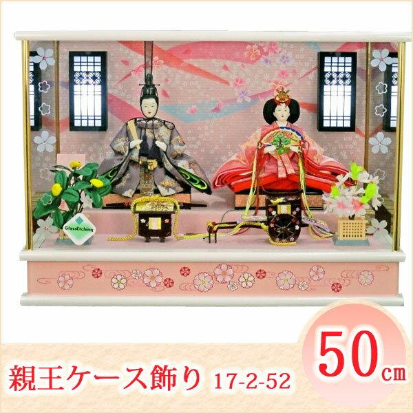 雛人形 ひな人形 衣装着人形 ガラスケース親王飾り 親王ケース飾り 17-2-52 送料無料