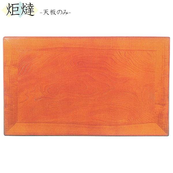 こたつ天板 コタツ板150cm ケヤキ突板 片面国産 送料無料