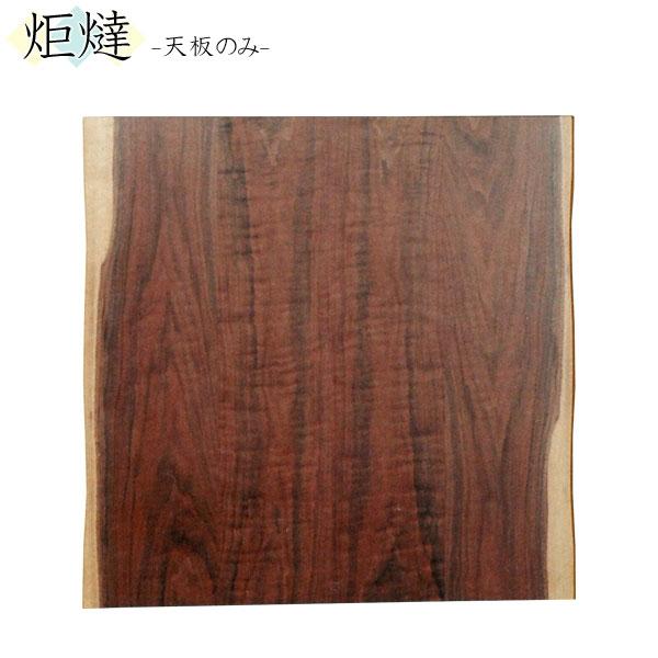 こたつ天板 コタツ板90cm角 ウォールナット皮付き国産 送料無料