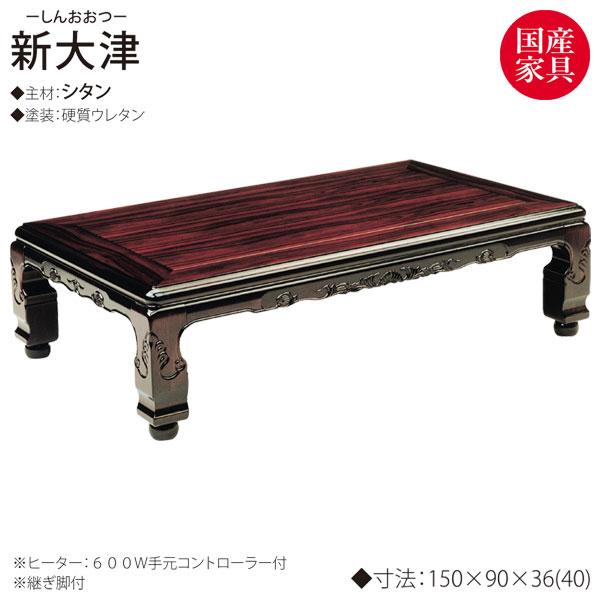国産こたつ 家具調コタツ 炬燵 暖卓 ロータイプ 長方形150cm幅 シタン 日本製 送料無料