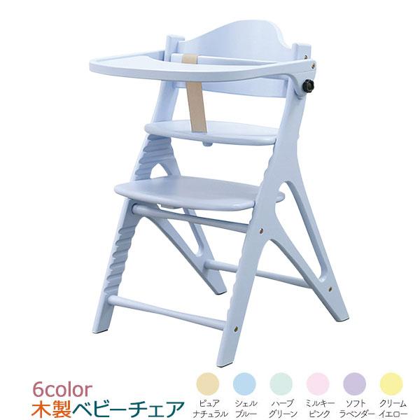 組立式 yamatoya 大和屋 カラフル6色展開「AFFEL アッフルチェア」 高さ調節可能7ヶ月頃から大人まで使用可能 イス チェア椅子 いす キッズ ベビー 大人