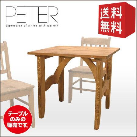 【送料無料】【特価2個セット】 ダイニングテーブル PETER ピーター75 | 【代引不可】 ダイニング テーブル  オシャレ  木製 北欧 カントリー 天然木  アンティーク 2人用 2人 正方形 パイン アジアン