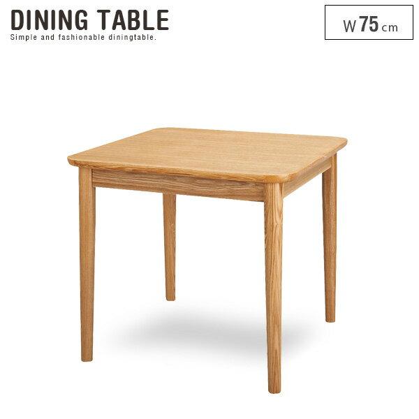 【送料無料】【特価2個セット】 ダイニングテーブル MOANA モアナ W75cm | 【代引不可】 ダイニング テーブル  オシャレ シンプル  木製 天然木 アッシュ 北欧 カントリー 2人用 2人 正方形 Mota モタ