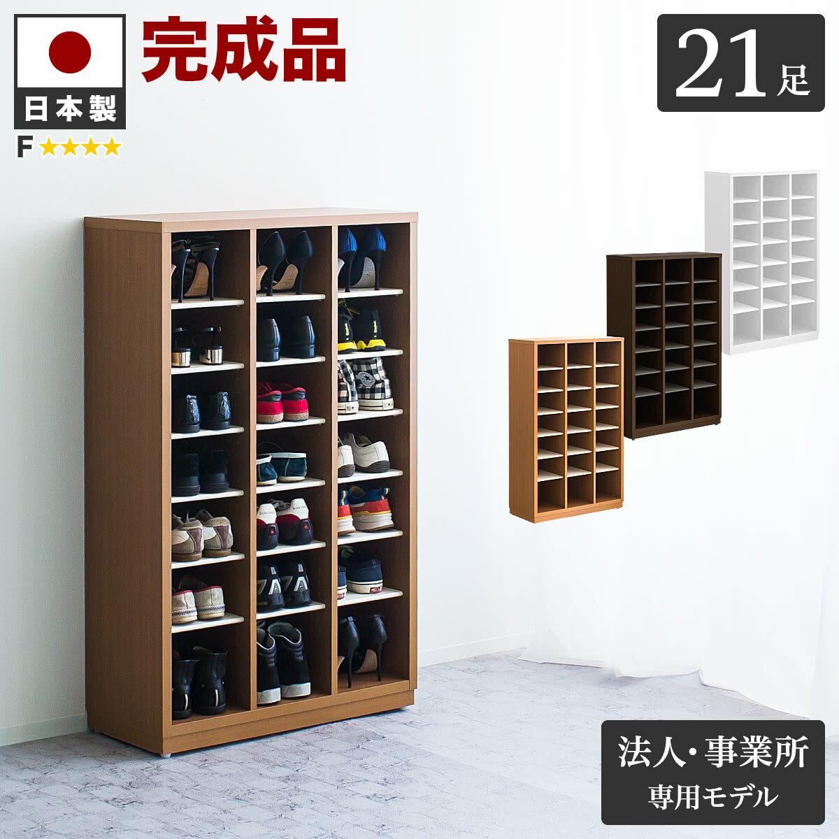 シューズボックス オープン 業務用 幅760×高さ1200 21足 完成品 下駄箱 シューズラック 靴箱 フォースター エフフォー 大容量 日本製 送料無料 新生活